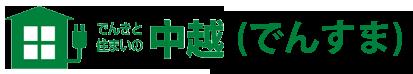 新潟県中越地区の町の電気屋「でんきと住まいの中越(でんすま)」
